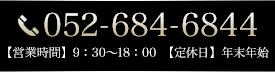 TEL:052-269-8160【営業時間】9:30〜18:00【定休日】日曜日